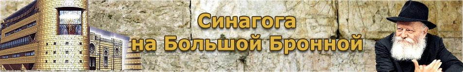 Синагога на Большой Бронной